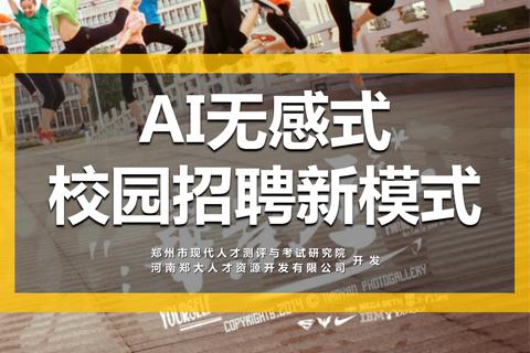 AI无感式校园bet9官口新模式