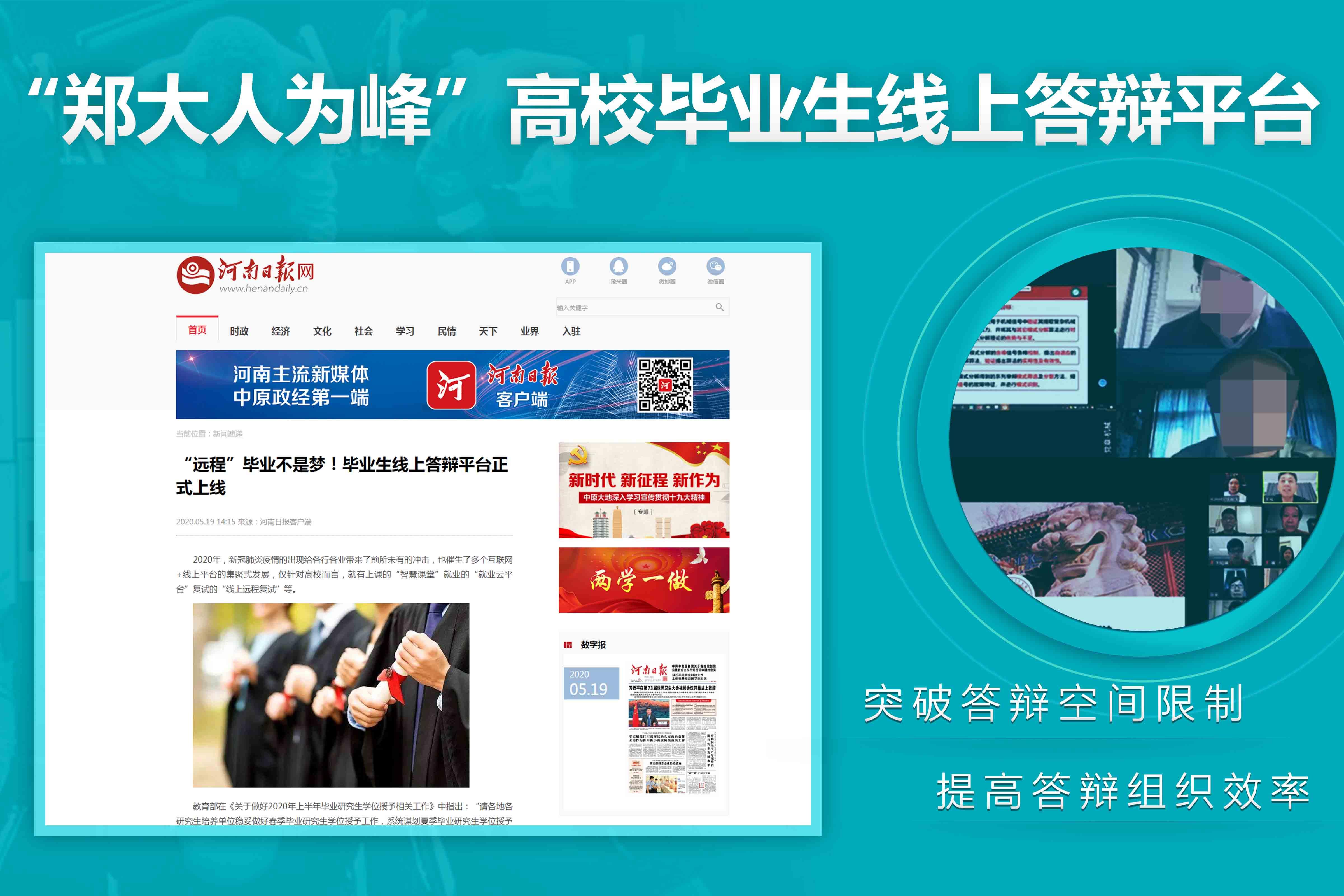 """河南日报:""""远程""""毕业不是梦!毕业生线上答辩平台正式上线"""