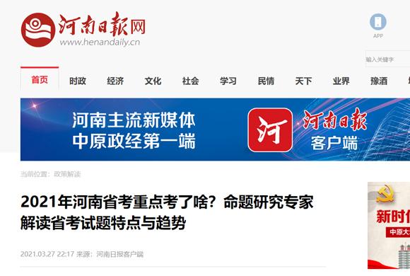 2021年河南省考重点考了啥?命题研究专家解读省考试题特点与趋势