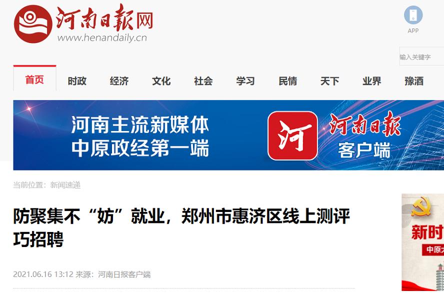 """防聚集不""""妨""""就业,郑州市惠济区线上测评巧bet9官口"""